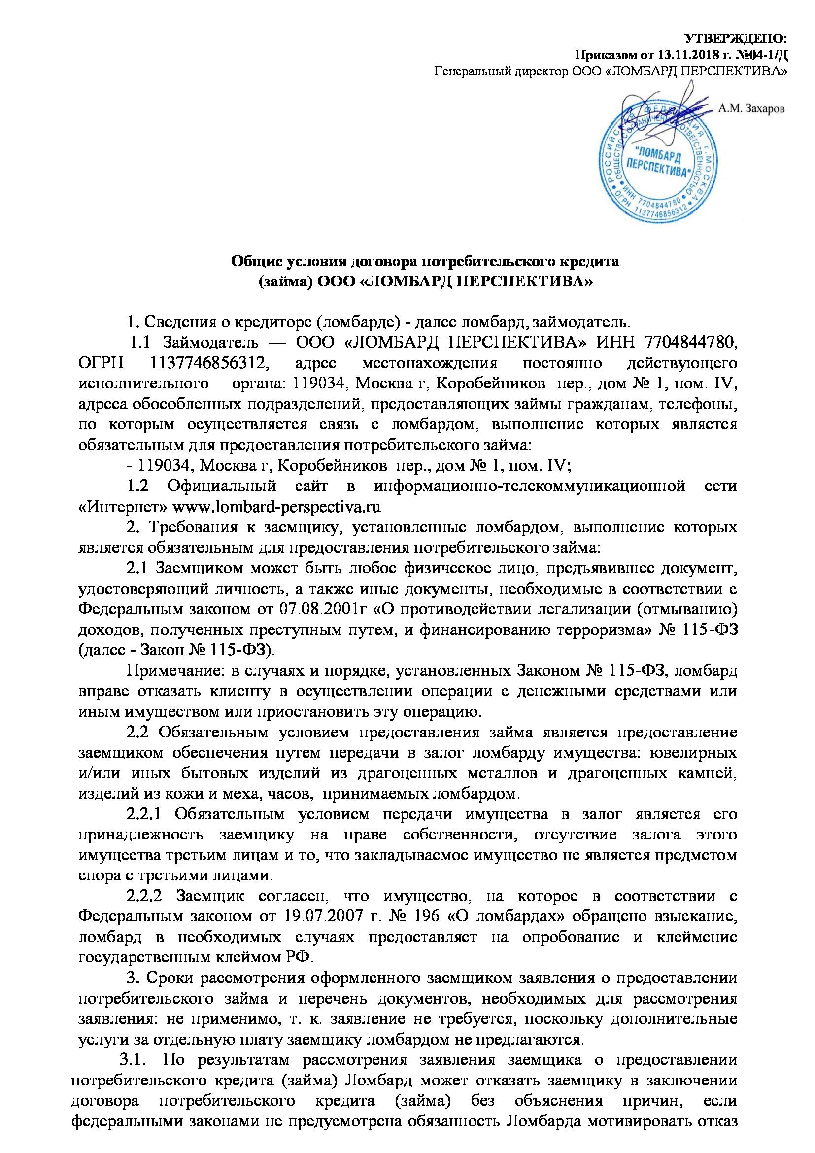 Москве ломбард в перспектива часовой для часов механизм продам каминных