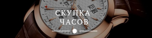 ace266a77609 Мы предлагаем за оригиналы швейцарских часов (новые и б.у.) от 5 тысяч до 2  миллионов долларов в день обращения.
