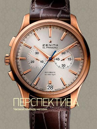Алматы часовые ломбарды стоимость луч советские часы
